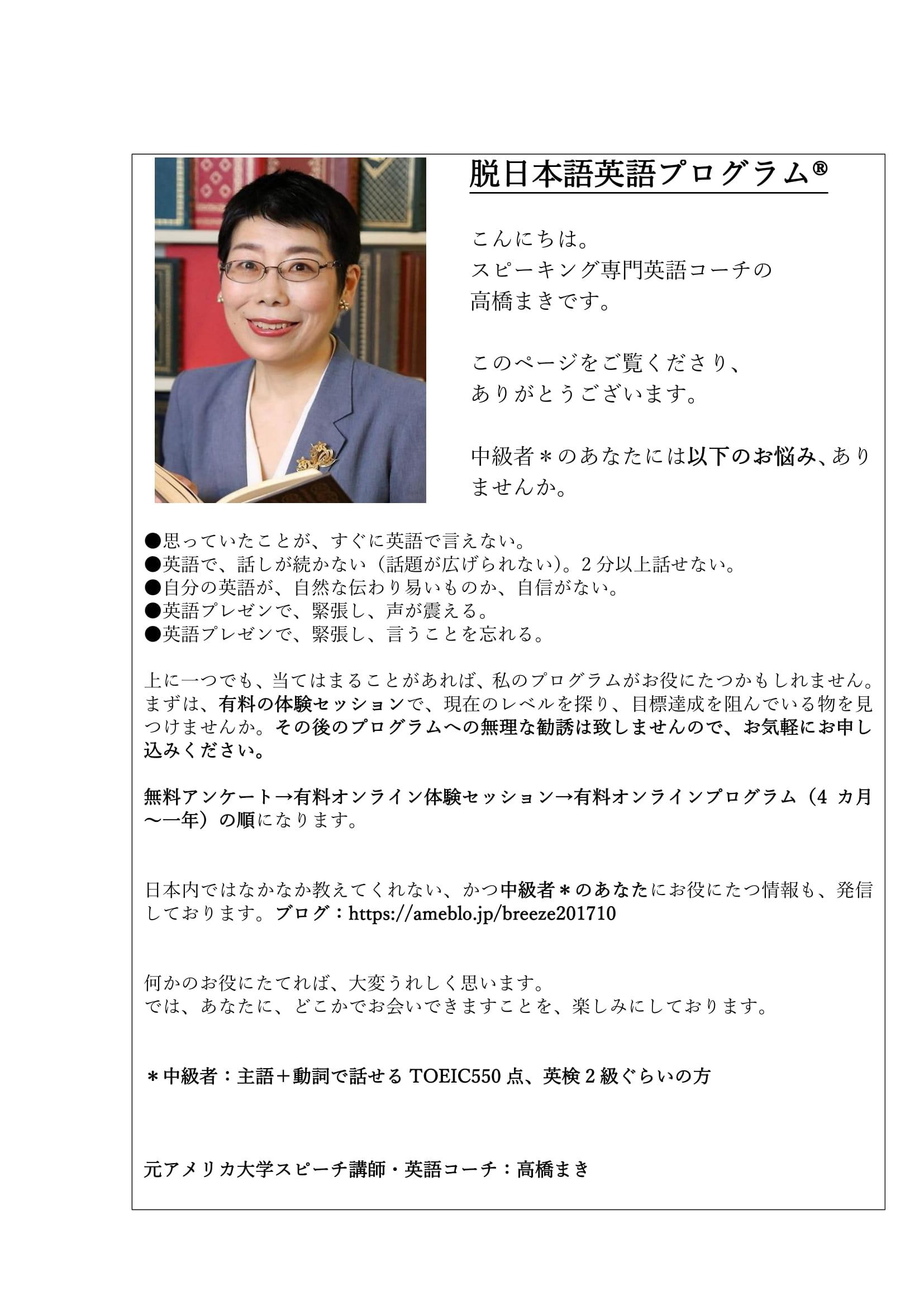 脱日本語英語プログラム