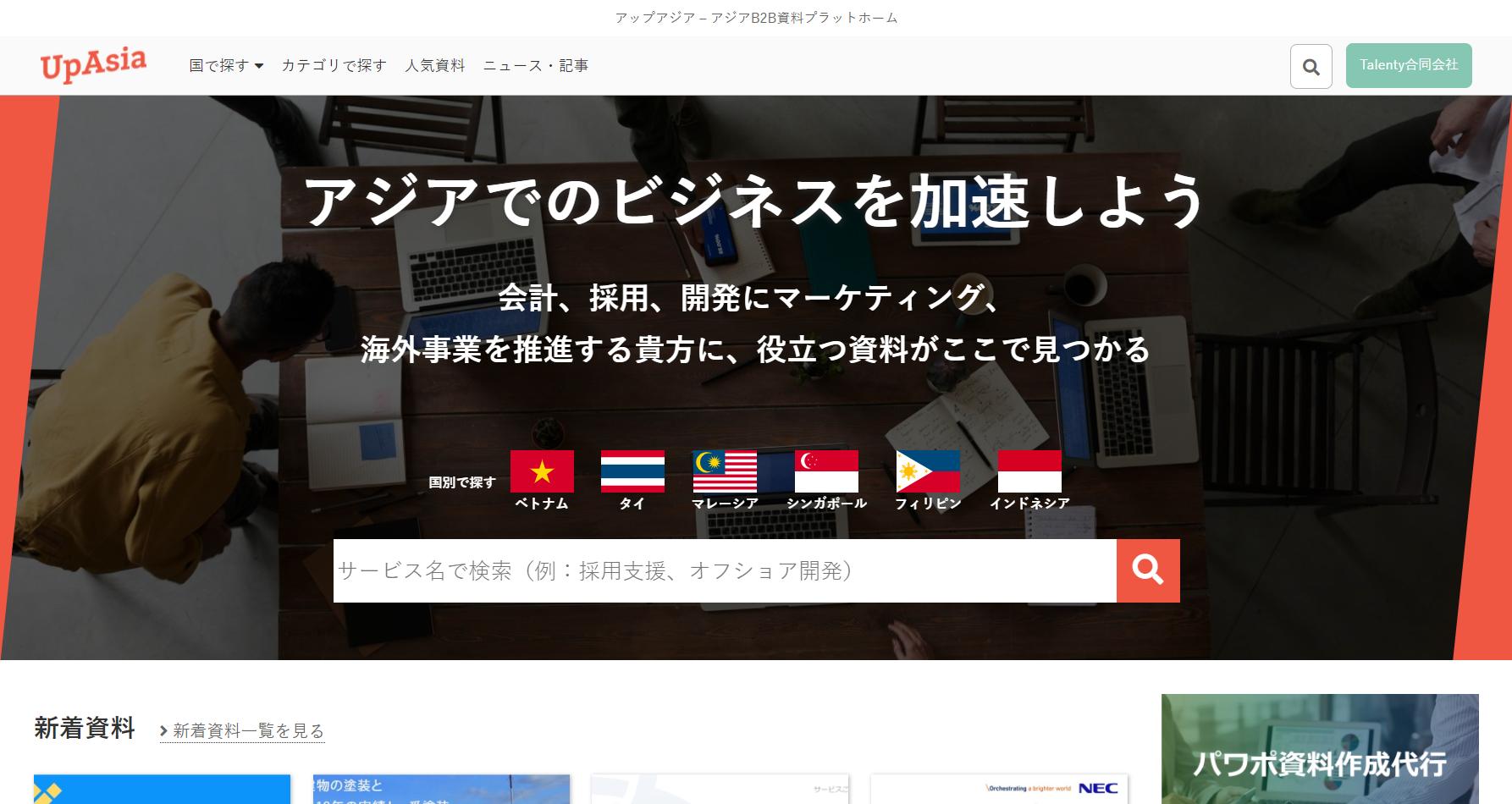 海外B2B資料掲載メディア『UpAsia』